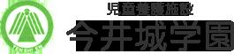 東京都青梅市の児童養護施設 天使園今井城学園